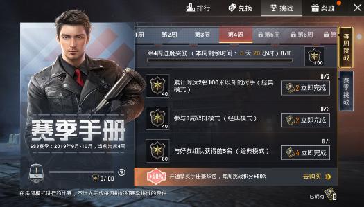 和平精英SS3赛季第四周任务攻略