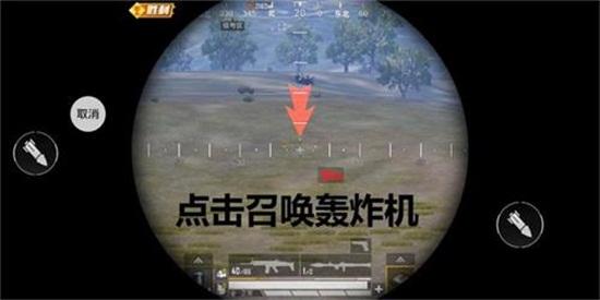 和平精英空袭定位仪获取与玩法技巧攻略